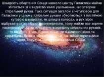 Швидкість обертання Сонця навколо центру Галактики майже збігається зі швидкі...