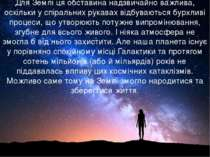 Для Землі ця обставина надзвичайно важлива, оскільки у спіральних рукавах від...
