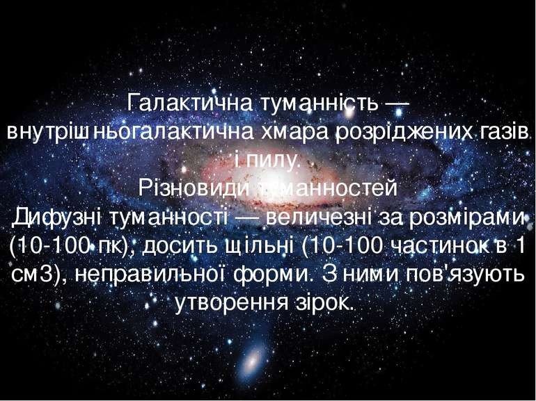 Галакти чна тума нність — внутрішньогалактична хмара розріджених газів і пилу...