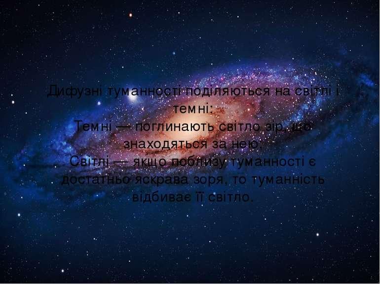 Дифузні туманності поділяються на світлі і темні: Темні — поглинають світло з...