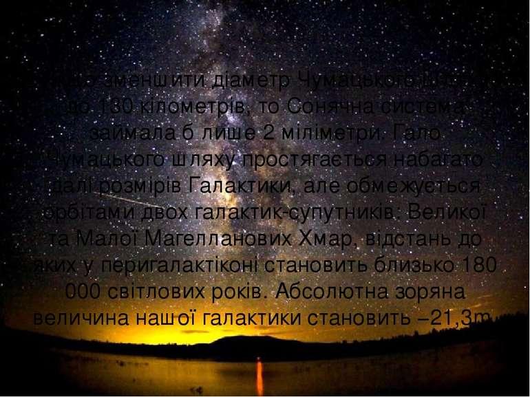 Якщо зменшити діаметр Чумацького Шляху до 130 кілометрів, то Сонячна система ...