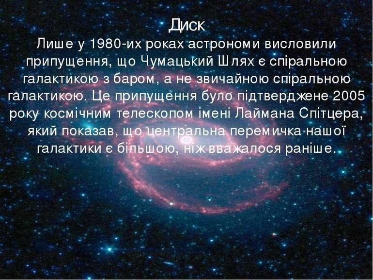 Диск Лише у 1980-их роках астрономи висловили припущення, що Чумацький Шлях є...