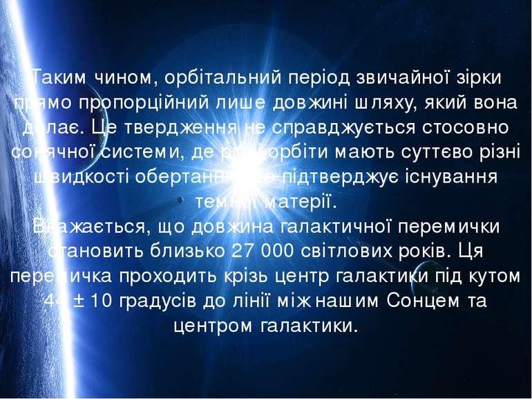 Таким чином, орбітальний період звичайної зірки прямо пропорційний лише довжи...