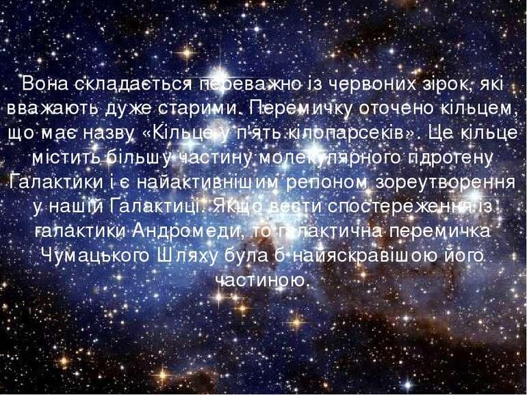 Вона складається переважно із червоних зірок, які вважають дуже старими. Пере...