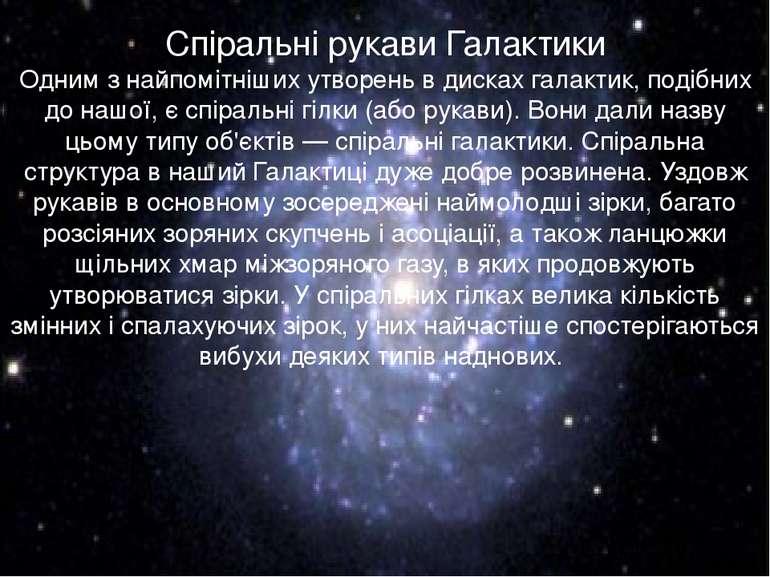 Спіральні рукави Галактики Одним з найпомітніших утворень в дисках галактик, ...