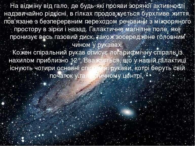 На відміну від гало, де будь-які прояви зоряної активності надзвичайно рідкіс...