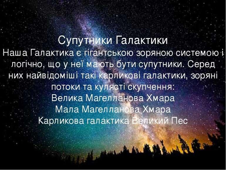 Супутники Галактики Наша Галактика є гігантською зоряною системою і логічно, ...