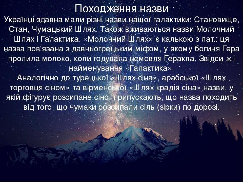 Походження назви Українці здавна мали різні назви нашої галактики: Становище,...