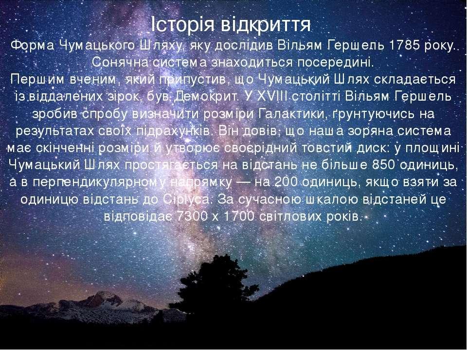 Історія відкриття Форма Чумацького Шляху, яку дослідив Вільям Гершель 1785 ро...