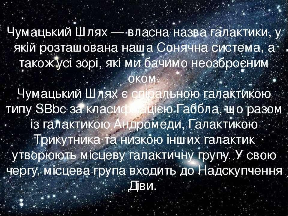 Чума цький Шлях — власна назва галактики, у якій розташована наша Сонячна сис...