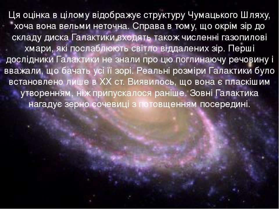 Ця оцінка в цілому відображує структуру Чумацького Шляху, хоча вона вельми не...