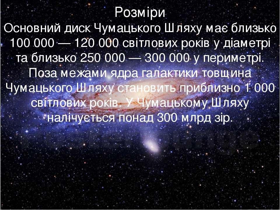 Розміри Основний диск Чумацького Шляху має близько 100 000 — 120 000 світлови...