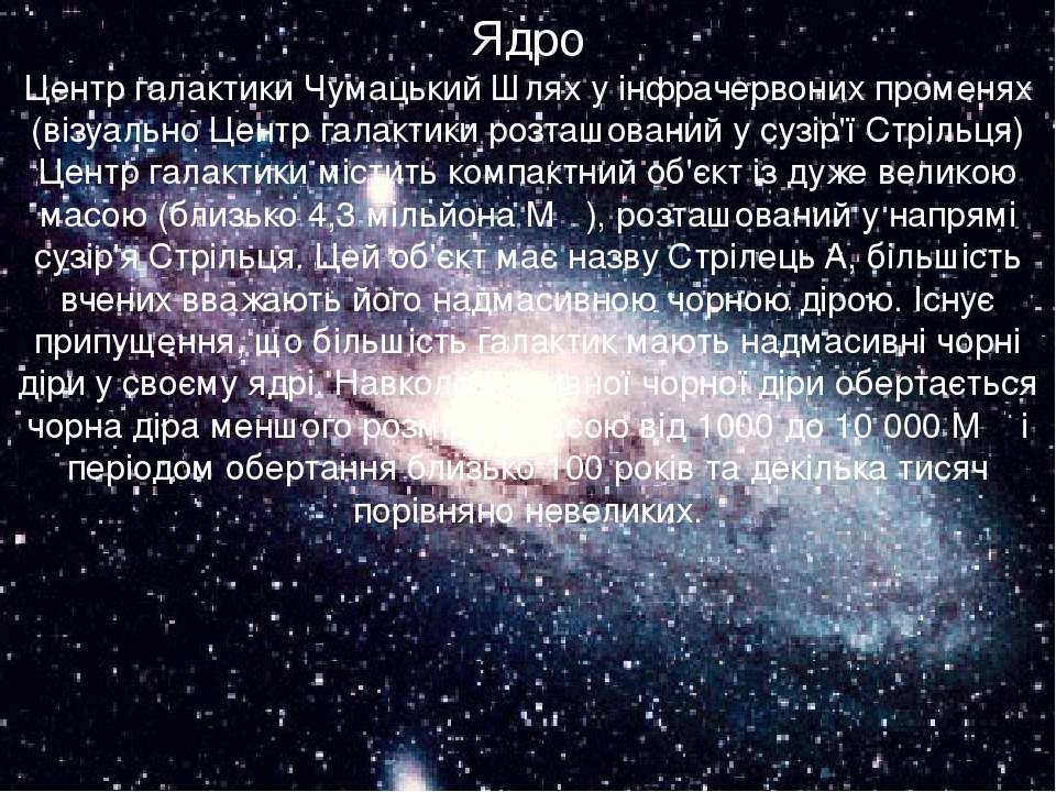 Ядро Центр галактики Чумацький Шлях у інфрачервоних променях (візуально Центр...
