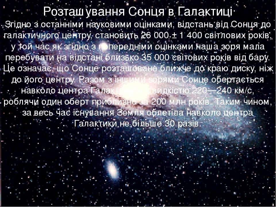 Розташування Сонця в Галактиці Згідно з останніми науковими оцінками, відстан...