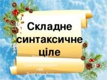 Складне синтаксичне ціле Виконала Учениця 9 класу Слов'яносербського НВК Задн...