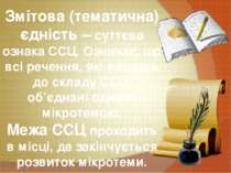 Змітова (тематична) єдність – суттєва ознака ССЦ. Означає, що всі речення, як...