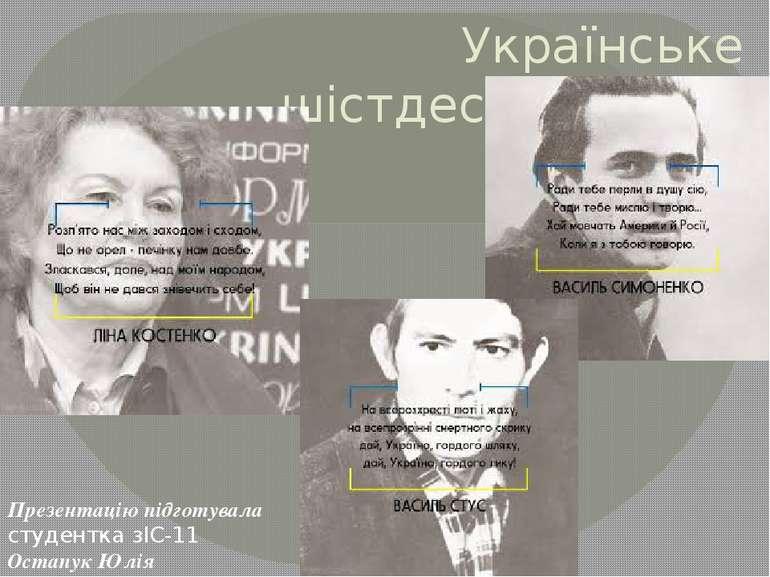 Українське шістдесятництво. Презентацію підготувала студентка зІС-11 Остапук ...