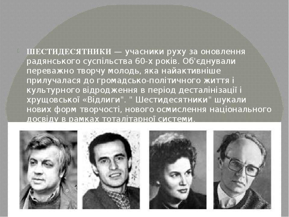 ШЕСТИДЕСЯТНИКИ— учасники руху за оновлення радянського суспільства 60-х рокі...