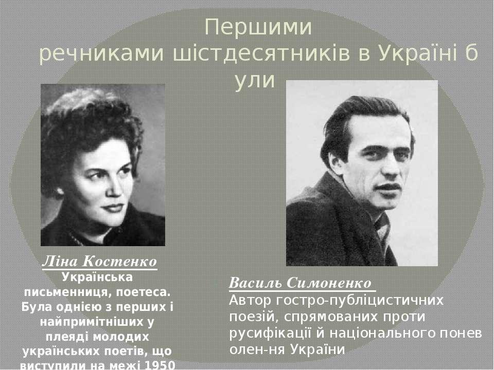 Першими речникамишістдесятниківвУкраїнібули Василь Симоненко Авторгостр...