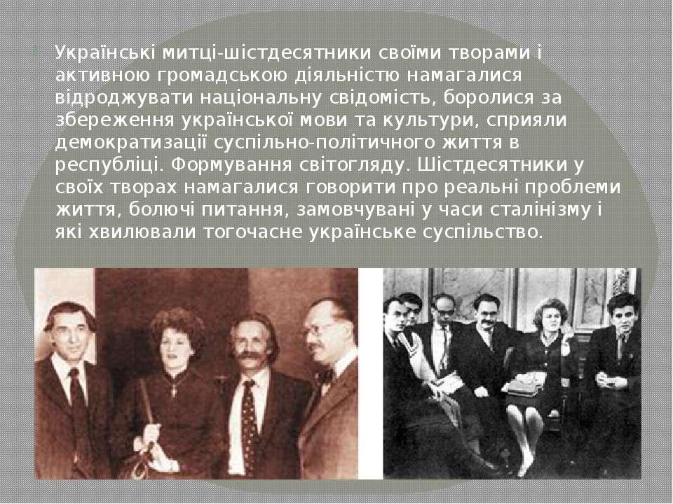 Українські митці-шістдесятники своїми творами і активною громадською діяльніс...