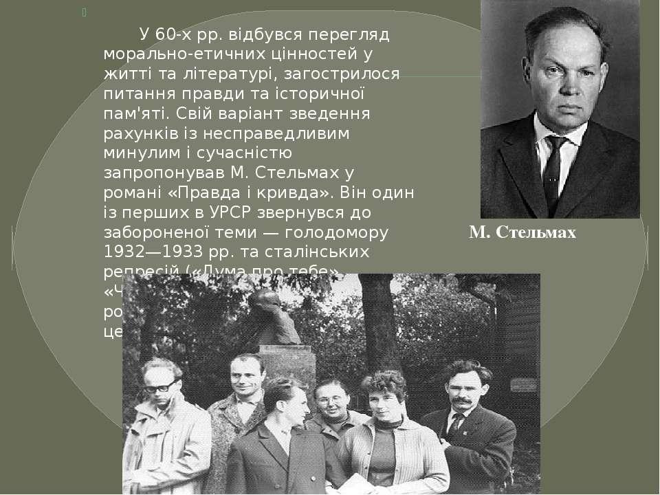 У 60-х pp. відбувся перегляд морально-етичних цінностей у житті та літ...