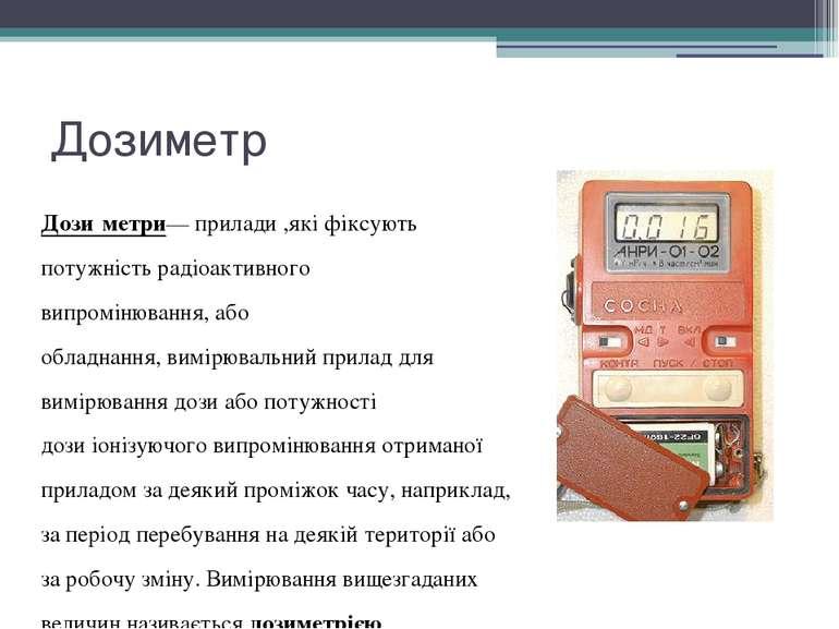 Дозиметр Дози метри— прилади ,які фіксують потужність радіоактивного випромін...