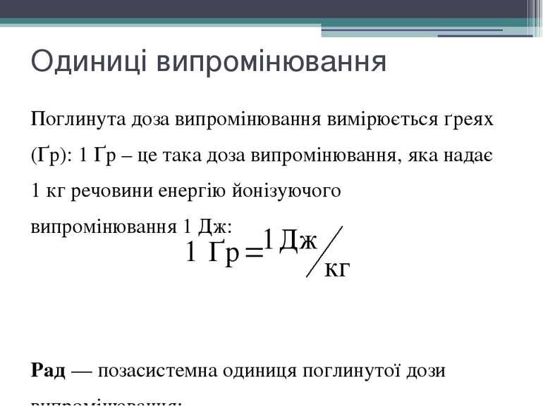 Одиниці випромінювання Поглинута доза випромінювання вимірюється ґреях (Ґр): ...