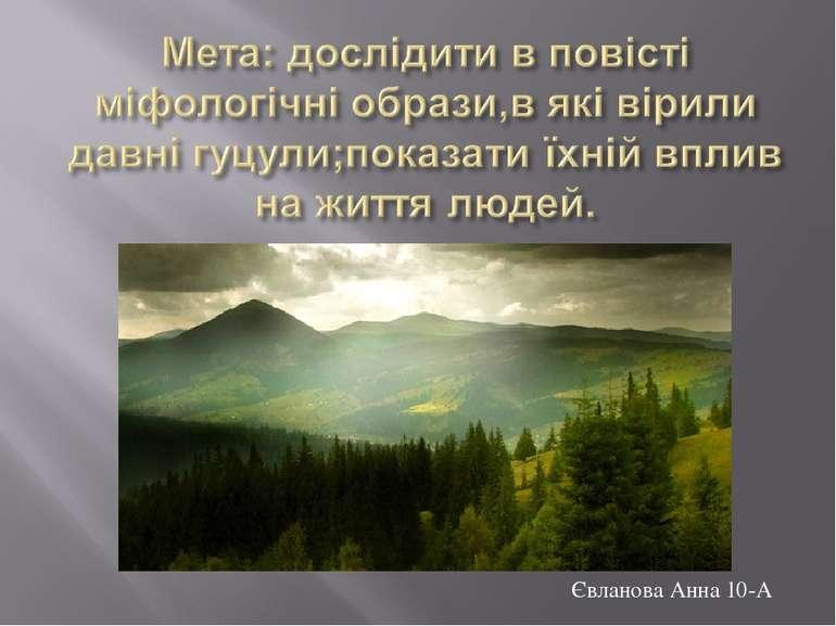 Євланова Анна 10-А