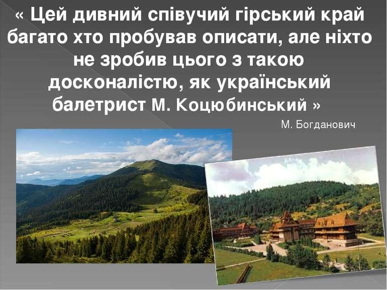 « Цей дивний співучий гірський край багато хто пробував описати, але ніхто не...