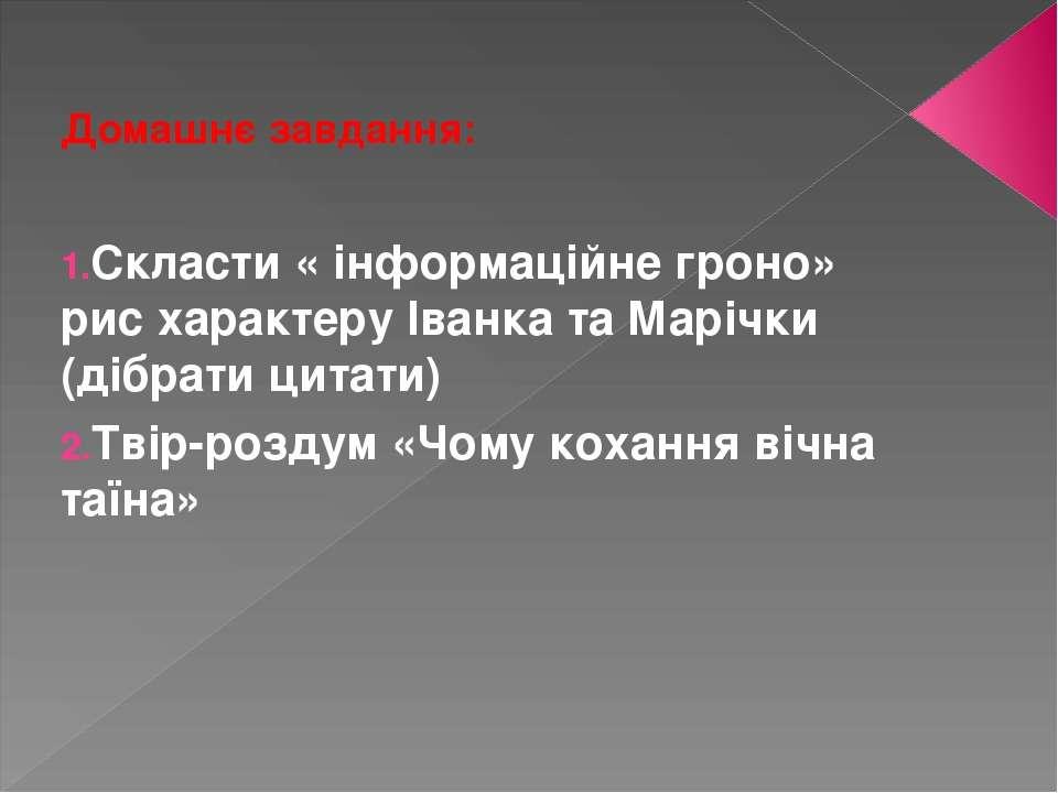 Домашнє завдання: Скласти « інформаційне гроно» рис характеру Іванка та Маріч...