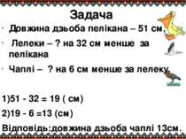 Задача Довжина дзьоба пелікана – 51 см, Лелеки – ? на 32 см менше за пелікана...