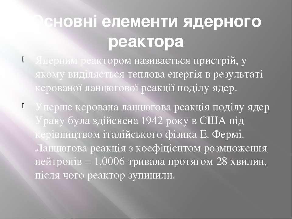 Основні елементи ядерного реактора Ядерним реактором називається пристрій, у ...