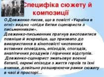 Специфіка сюжету й композиції О.Довженко писав, що в повісті «Україна в огні»...