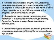 4. Смерть слов'янству, смерть більшовизму, демократичній розпусті, смерть євр...
