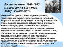 Рік написання: 1942-1943 Літературний рід: епос Жанр: кіноповість Кіноповість...