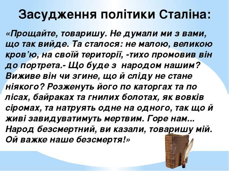 Засудження політики Сталіна: «Прощайте, товаришу. Не думали ми з вами, що так...