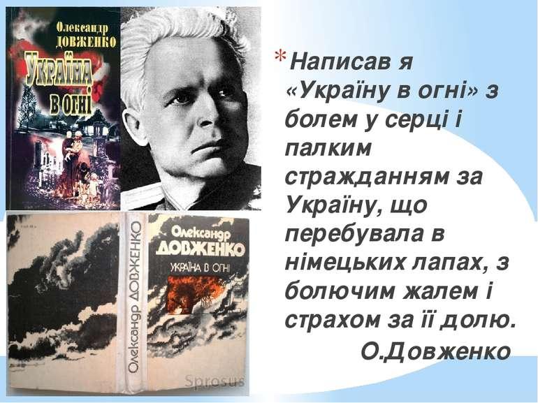 Написав я «Україну в огні» з болем у серці і палким стражданням за Україну, щ...