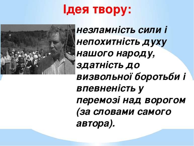 Ідея твору: незламність сили і непохитність духу нашого народу, здатність до ...