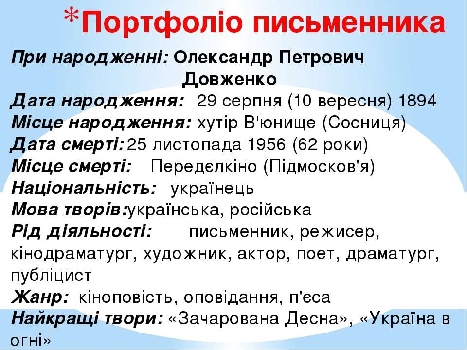 Портфоліо письменника При народженні: Олександр Петрович Довженко Дата народж...