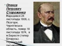 Олекса Петрович Стороженко Народився 24 листопада 1806, с. Лісогори, Чернігів...