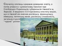 Спочатку хлопець одержав домашню освіту, а потім учився в «шляхетному пансіон...