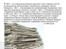 У 1857 — на сторінках російських журналів і газет з'явилося ім'я О. Стороженк...