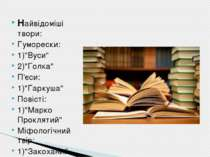 """Найвідоміші твори: Гуморески: 1)""""Вуси"""" 2)""""Голка"""" П'єси: 1)""""Гаркуша"""" Повісті: ..."""