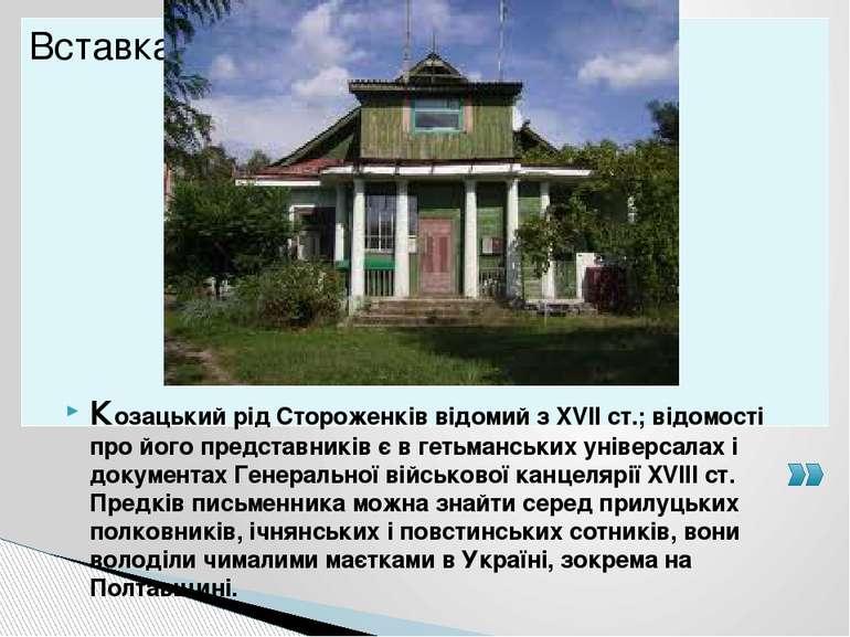 Козацький рід Стороженків відомий з XVII ст.; відомості про його представникі...