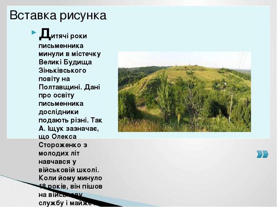 Дитячі роки письменника минули в містечку Великі Будища Зіньківського повіту ...