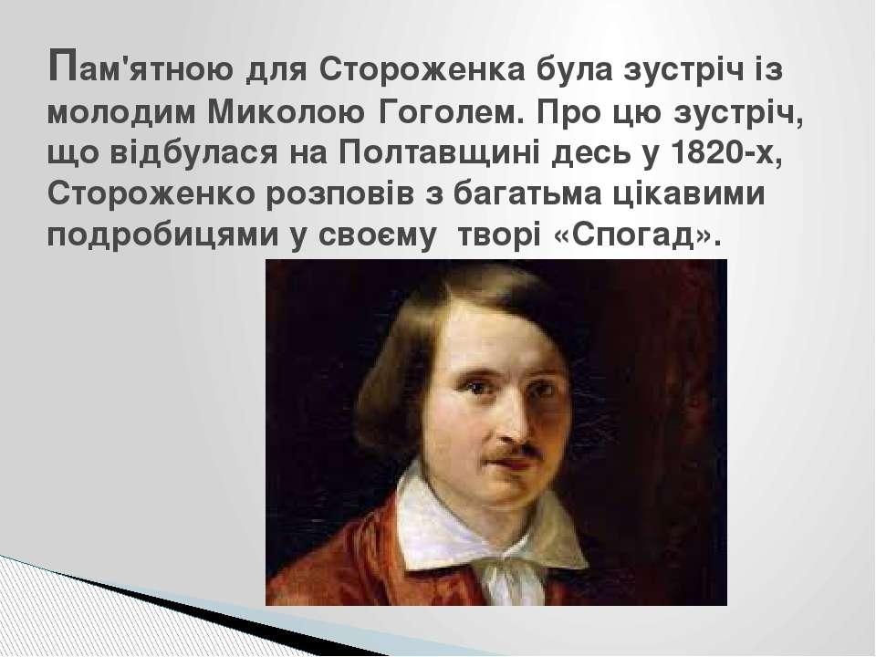 Пам'ятною для Стороженка була зустріч із молодим Миколою Гоголем. Про цю зуст...