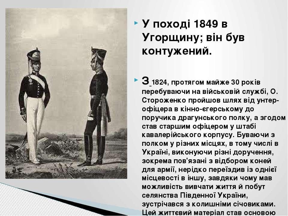 р У поході 1849 в Угорщину; він був контужений. З 1824, протягом майже 30 рок...