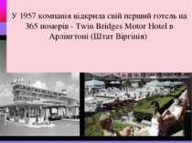 У 1957 компанія відкрила свій перший готель на 365 номерів - Twin Bridges Mot...
