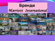 Бренди Marriott International