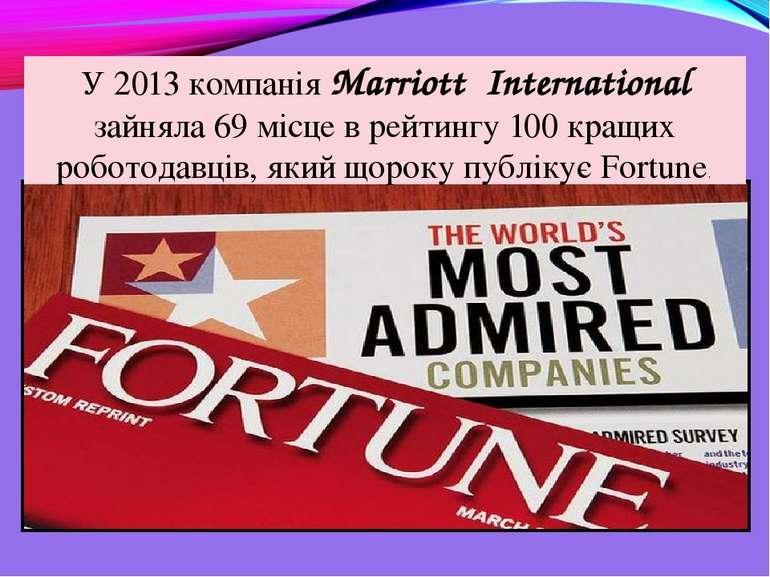 У 2013 компанія Marriott International зайняла 69 місце в рейтингу 100 кращих...
